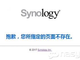 """群晖应用记录(二)——""""您所指定的页面不存在""""(已解决)"""