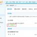 discuzx 3.4论坛开通微社区手记