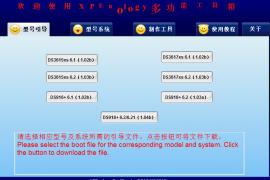 黑群晖 DS3617 6.1系统转到DS918+ 6.2.1系统记录