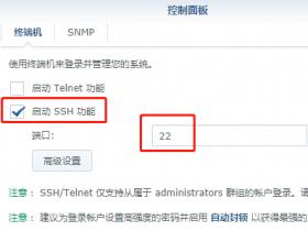 SSH在线修改黑群晖DS3617 DS918+的SN/MAC