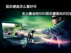 购买SSD固态硬盘前的知识扫盲——避免买错买亏