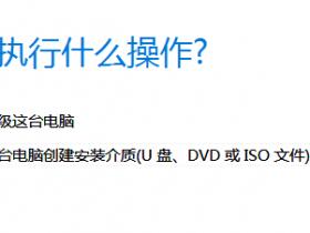 老主机免U盘、无TPM2.0限制从Win7升级到Win11正式版