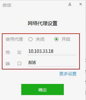 微信浏览器配置代理服务器.jpg