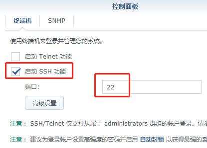 启动群晖SSH功能